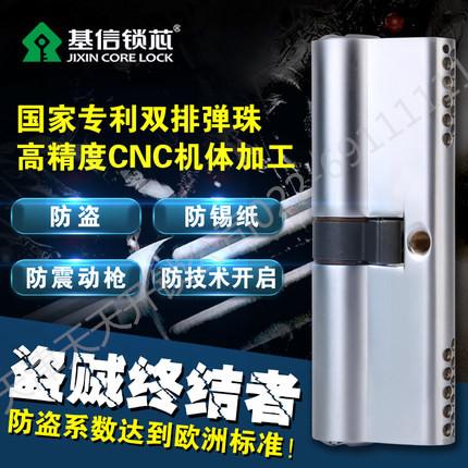 超C级防盗锁芯